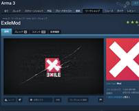 【game】Arma3 Exile-ModがSteamに登録