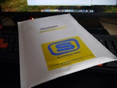 【CD】RidgeRacer20th Remix届いたッ!(゚∀゚)