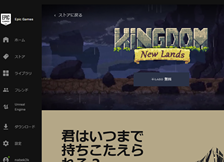 【game】Epicの無料ゲー配布!Kingdom NewLands