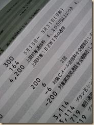 【AU】Wifi-WINの請求書がきたの巻